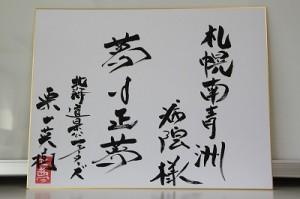 栗山監督サイン色紙