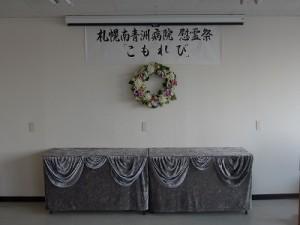 20151107慰霊祭