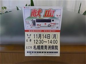 20161114献血車-1