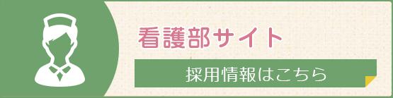 札幌南徳洲会病院 看護部