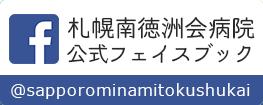 札幌南徳洲会病院@sapporominamitokushukai