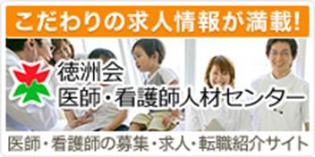 徳洲会グループの看護師募集・求人なら看護師人材センター