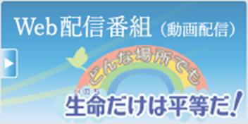 徳洲会グループWeb配信番組