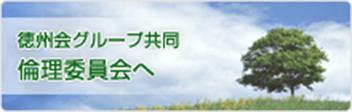 徳洲会グループ共同倫理委員会