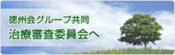 徳洲会グループ共同治験審査委員会
