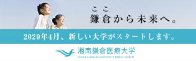 湘南鎌倉医療大学