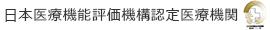 日本医療機能評価機構認定医療機関