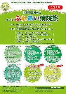 s320_病院祭ポスター