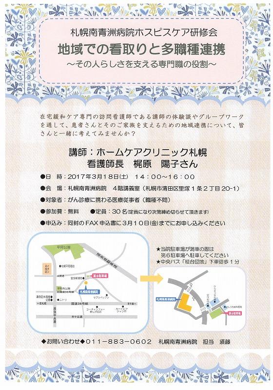ホスピス研修会チラシ2016_800
