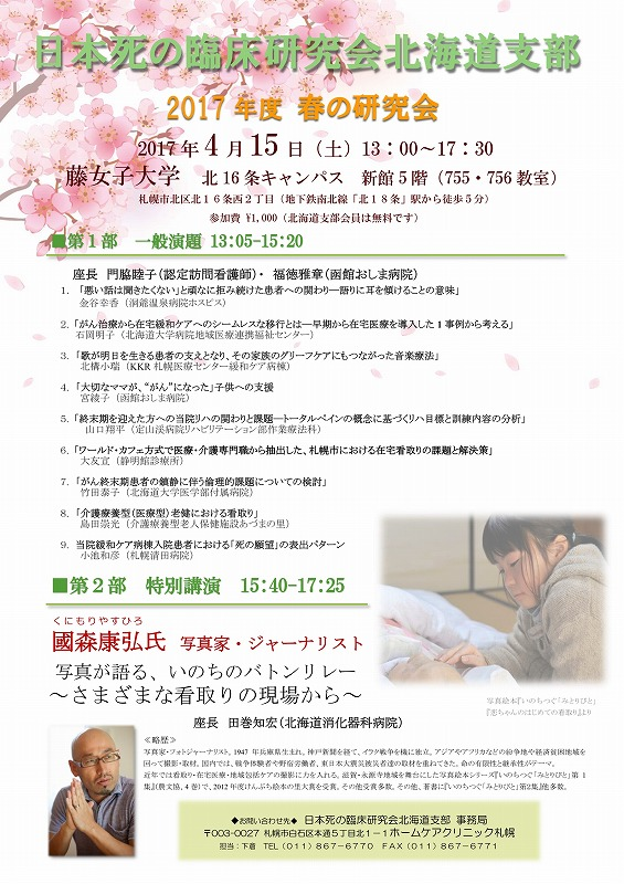 死の臨床研究会_春の研究会_800